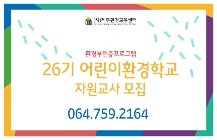 26기어린이환경학교자원교사모집.jpg